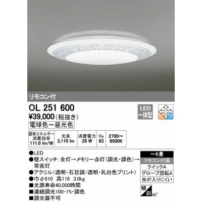 オーデリック ODELIC OL251600 LEDシーリングライト