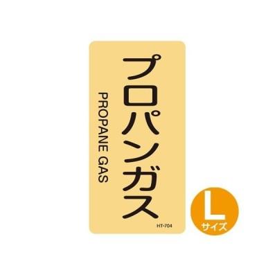 JIS配管識別アルミステッカー ガス関係 「プロパンガス」 縦書き Lサイズ 10枚組 ( 表示シール アルミシール )