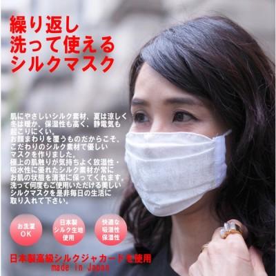 マスク シルクマスク 洗える フォーマル 冠婚葬祭 白 日本製 蒸れにくい 横浜 職人 手作り セレブ 高級感 Ethread 飛沫防止 ジャカード ファッション