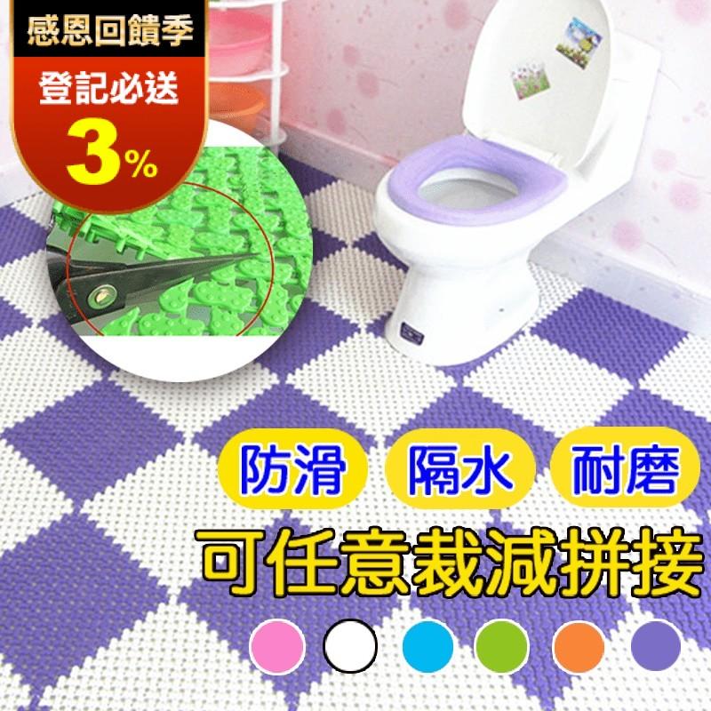 DIY浴室防滑拼接地墊(浴室地墊、防滑墊)