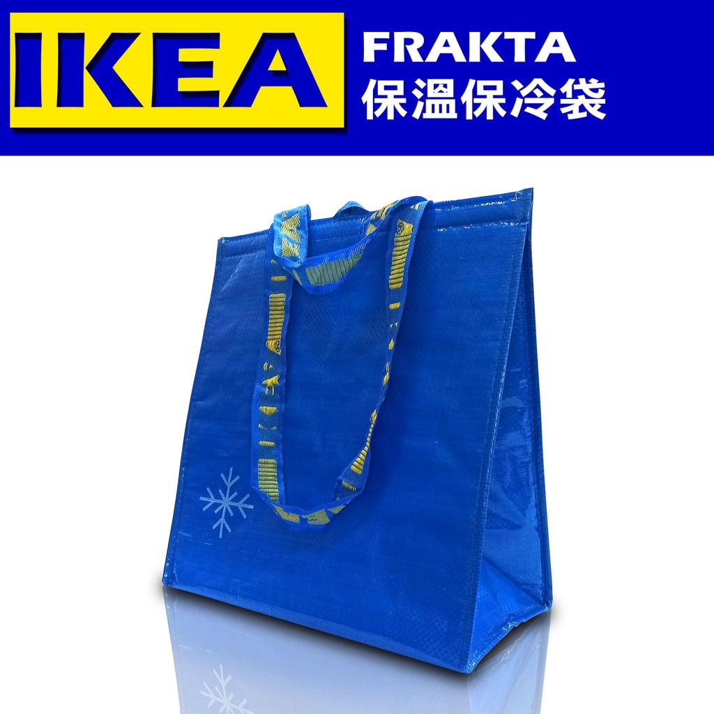 IKEA  保冷袋 宜家 野餐袋 露營 保溫 台灣公司附發票 保冷 餐袋 外出袋 購物袋 保溫袋 URS