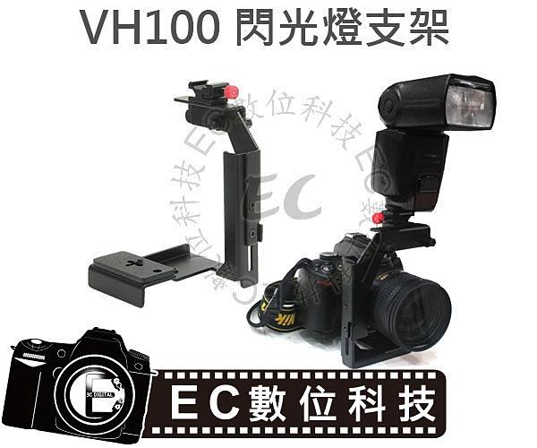 【EC數位】VH100 閃光燈固定支架 L型支架 短間距型 金屬L型支架 閃光燈架 閃光燈支架 直拍橫拍