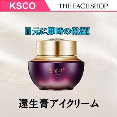 (THE FACE SHOP ザフェイスショップ )イェファダム還生膏(ファンセンゴ)アイクリーム 25ml【安心・最安値・韓国コスメ】