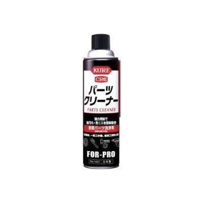 KURE パーツクリーナー 560ml NO1421 化学製品・洗浄剤