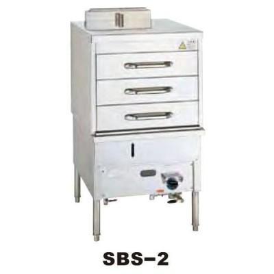 送料無料 新品 SANPO ガス式スチームボックス(引出しタイプ) SBS-2  厨房一番