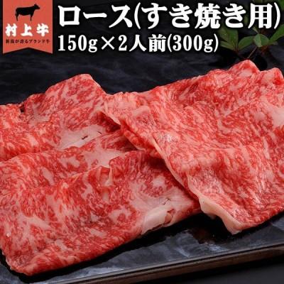((数量限定))村上牛 ロースすき焼き用(150g)×2人前(300g)