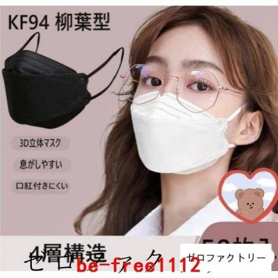 50枚入10個マスクKF94白黒3D立体柳葉型4層構造平ゴムメガネが曇りにくい不織布感染予防男女兼用KF94マスク