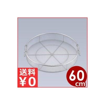 給食用手付蒸しかご 60cm 18-8ステンレス製 業務用 蒸し器 網 ザル 水切り 大量生産