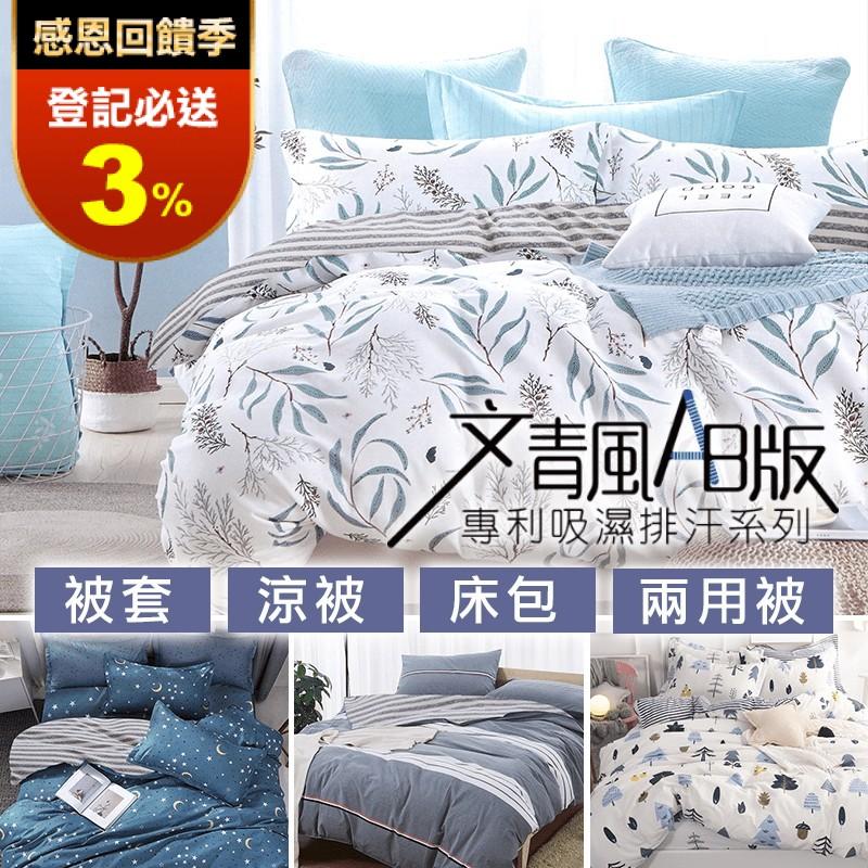 台灣製 精梳純棉 - 加大床包鋪棉兩用被套床包組