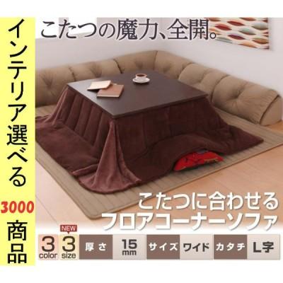 こたつ用フロアソファ ワイド 270×223×31cm ポリエステル L字型 +15mmマット 日本製 ベージュ・ブラウン・ブラック色 YC840702586