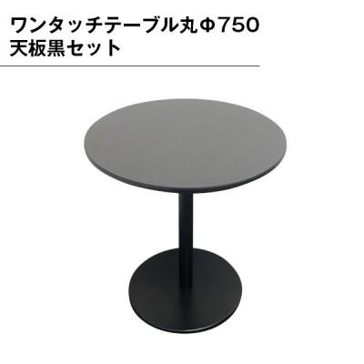 ワンタッチ テーブル 丸テーブル 黒 Φ750  組み立て 簡単 カフェ 店舗 ロビー 休憩所 打合せ 喫煙所 おしゃれ