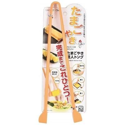 ガジェコン たまごやき達人 トング CC-1239 玉子焼 お弁当 パール金属 菜箸 ターナー