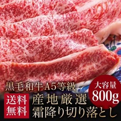 【800円offクーポン適応可】牛肉 A5等級 黒毛和牛切り落とし すき焼き 焼きしゃぶ 送料無料 たっぷり豪華800g 400g×2パック ギフト