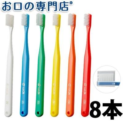 ポイント5倍!タフト24(キャップ付・スーパーソフト/エクストラスーパーソフト) 歯ブラシ 8本 メール便送料無料