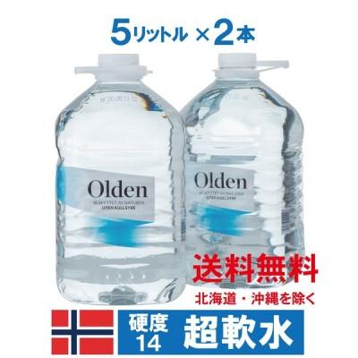 水 ミネラルウォーター 5L 2本 オルデン 送料無料 超軟水 ノルウェー 硬度14 高級天然水 ネットでしか手に入らない水 プレゼント ギフト ハロウィン