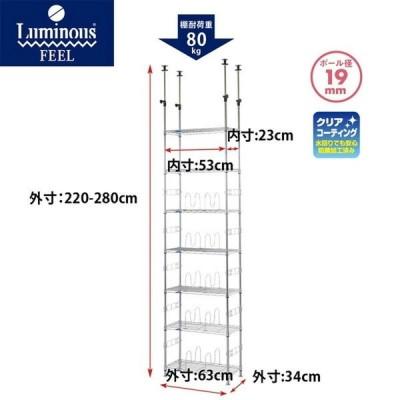 ルミナス フィールシリーズ ポール径19mm テンション(つっぱり)ラック 7段 幅63×奥行34×高さ220-280cm MD60-7T
