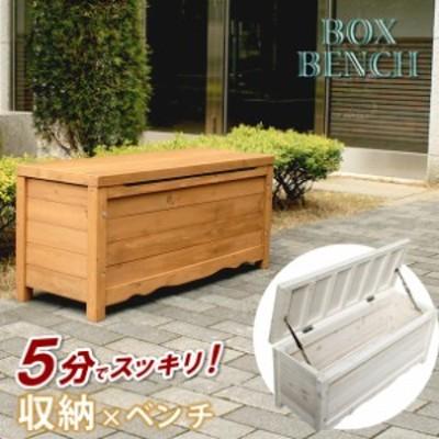 ボックスベンチ幅90 BB-W90 収納 収納庫 チェア ベンチ ダイニングチェア 物置 木製 収納 ガーデニング  【送料無料  300円OFFクーポン