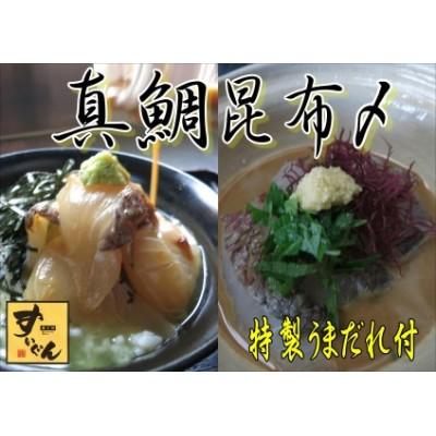 真鯛昆布〆炙り 約250g 特製万能うまだれ付き!
