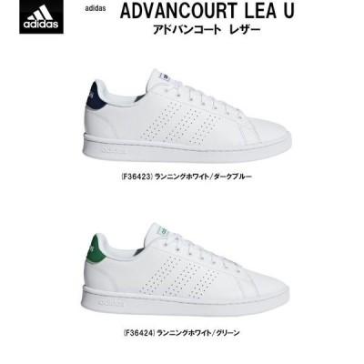 アディダス アドバンコート レザー U adidas ADVANCOURT LEA U メンズ レディース スニーカー ホワイト 全2色 F36424 F36423