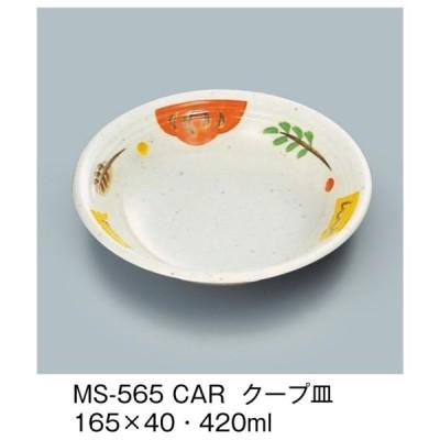 メラミン製 カリブ クープ皿 (165×H40 420ml) 三信化工 [MS-565CAR] 食器 メラミン プラスチック製 業務用食器 樹脂製 洋食器 皿