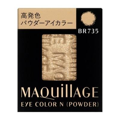 マキアージュ アイカラー N (パウダー) BR735 1.3g 化粧品 コスメティック 資生堂