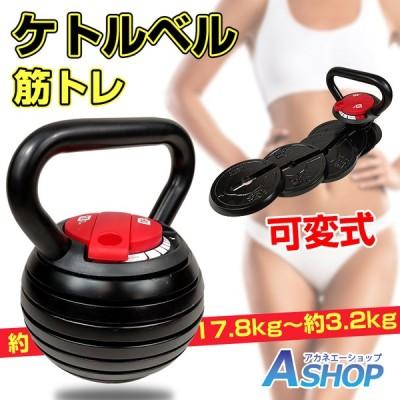 ケトルベル 可変式 筋トレ トレーニング 重さ調節可能 腹筋 背筋 有酸素運動 約3.2kg〜約17.8kg de126 特得
