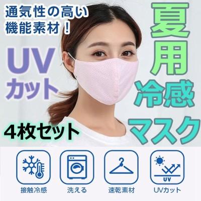 冷感マスク 4枚セット UVカット 紫外線対策 アイスシルクコットン素材 クール 夏用 蒸れない 涼しい生地 接触冷感 通気 長さ調整 男女兼用 洗える 繰り返し 速乾