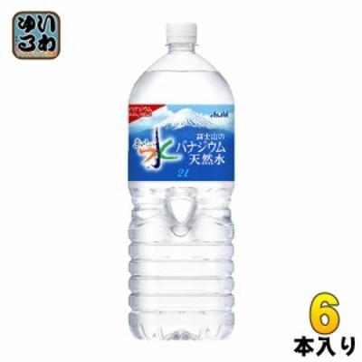 アサヒ おいしい水 富士山のバナジウム天然水 2L ペットボトル 6本入