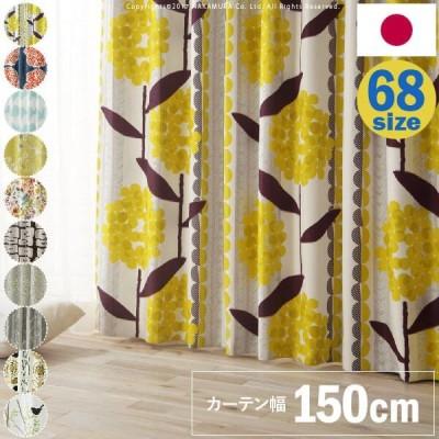 カーテン ノルディックデザイン 北欧 遮光 2級 3級 幅150cm 丈135〜260cm ドレープカーテン 形状記憶加工 洗える 日本製 10柄