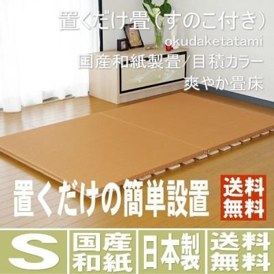 畳ベッド シングル 置き畳 フローリング畳ベッド すのこ付き 爽やか畳 和紙畳 縁なし 半畳2枚1セット 日本製