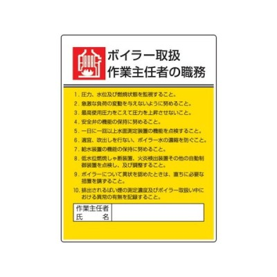 作業主任者職務板 ボイラー取扱作業・エコユニボード・600X450 ユニット 80808-8156
