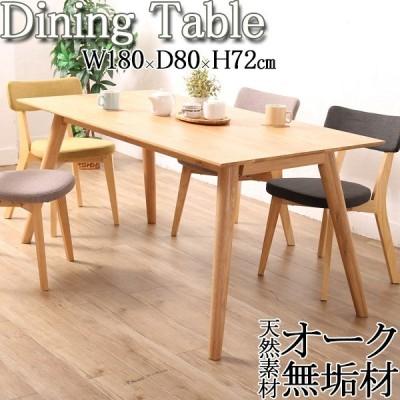 ダイニングテーブル 食卓 6人用 オーク無垢材 木製 ミックス ナチュラル 自然 天然素材 伸長 エクステンション RW-0084