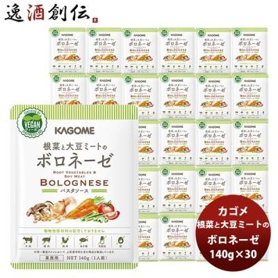 カゴメ 根菜と大豆ミートのボロネーゼ  140g×30 新発売 ヴィーガン ベジタリアン