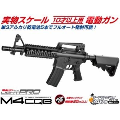 【送料無料】 東京マルイ 電動ガンLIGHT PRO M4 CQB 10才以上用