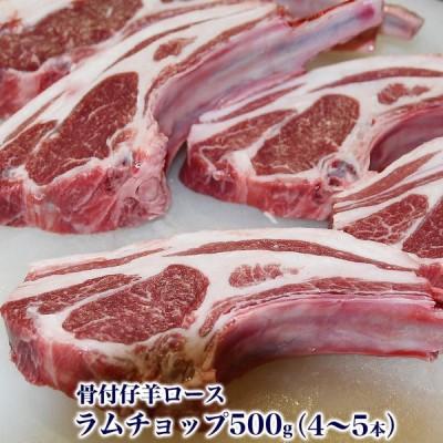 1本あたり約60g〜80g前後 ラムチョップ 約1kg8〜12本前後 個体差で大小バラつき有り 羊肉 骨付ロース ステーキ 焼肉 バーベキュー BBQ