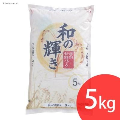 和の輝き 5kg