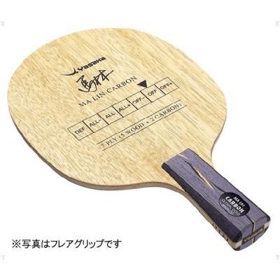 ヤサカ(Yasaka) シェイクラケット マリン カーボン MC-1 YM1 卓球ラケット 12FW