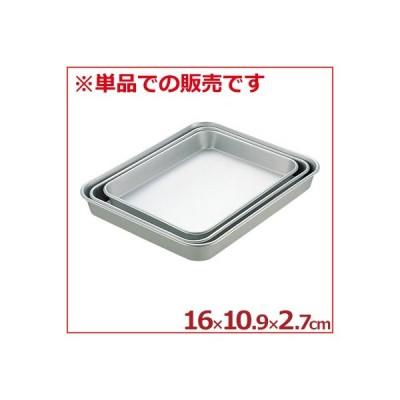 アカオアルミ 標準バット 8号 16.0×10.9×深さ2.7cm 料理 下ごしらえ シンプル 定番