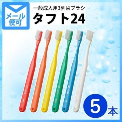 歯ブラシ タフト24 5本 メール便可 20本まで 同梱不可