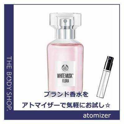 THE BODY SHOP ボディショップ 香水 ホワイトムスク フローラ オードトワレ [1.5ml] * お試し 香水 アトマイザー ミニ サンプル