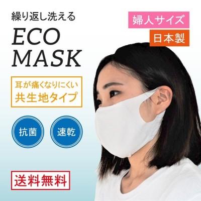 婦人サイズ布マスク 抗菌 速乾 送料無料 洗って繰り返し使える 耳が痛くなりにくい 共生地タイプ 国内生産 日本製