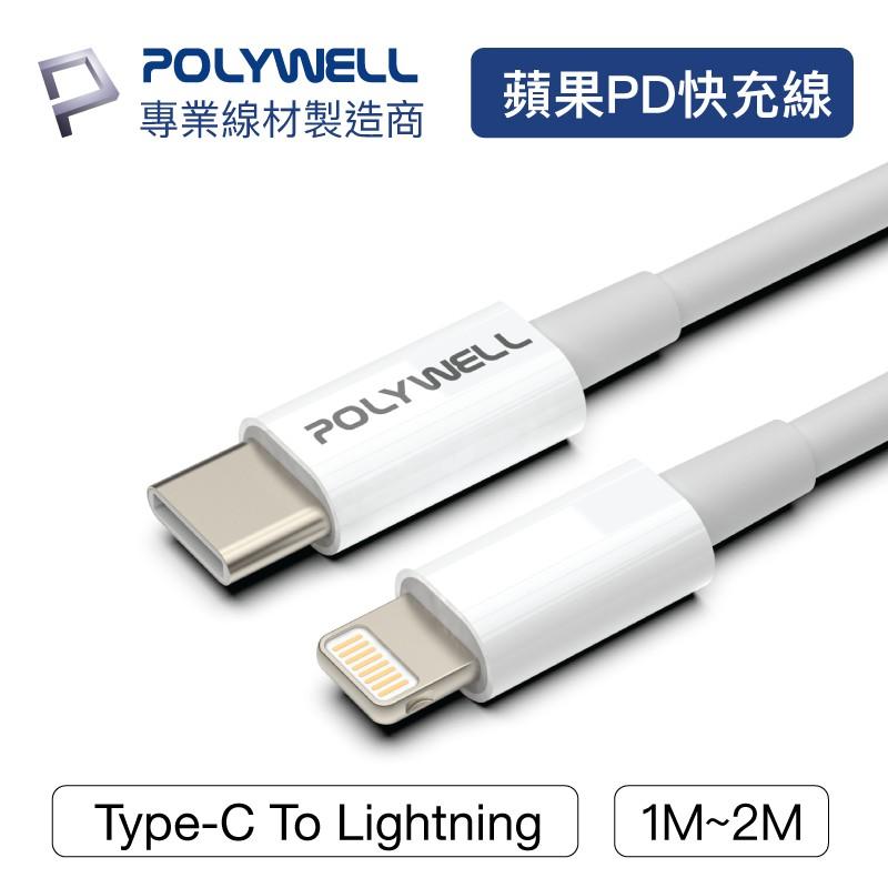 POLYWELL Type-C Lightning 蘋果PD快充線 20W 1~2米適用iPhone 寶利威爾 台灣現貨