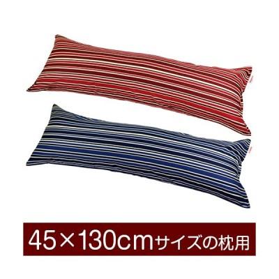 枕カバー 45×130cmの枕用ファスナー式  トリノストライプ ステッチ仕上げ
