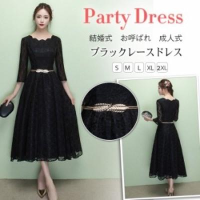 パーティードレス 結婚式 ドレス 袖あり 大人 黒ドレス ウェディングドレス 二次会ドレス ロングドレス 演奏会 パーティドレス お呼ばれ