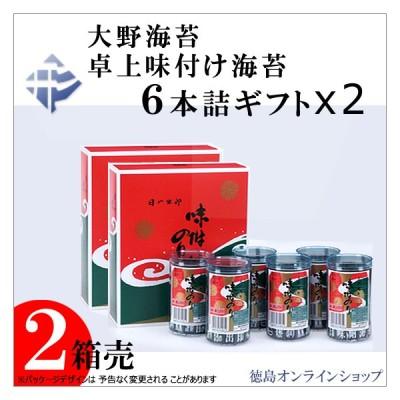 (2箱売)大野海苔 卓上味付け海苔ギフト6本詰 x 2箱
