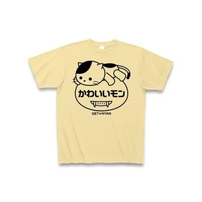 「かわいいモン」ゲットにゃん!ねこ Tシャツ(ナチュラル)