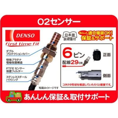 O2センサー オキシゲン 排気・MKX エクスプローラー マスタング DENSO デンソー フォード リンカーン ラムダ 排気 センサー★EFU
