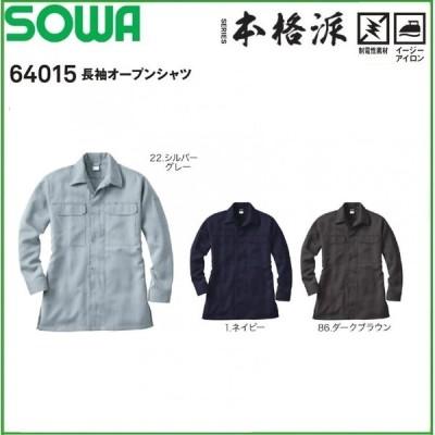 長袖オープンシャツ 桑和 SOWA 64015 M〜4L 制電性素材 ポリエステル100% (社名ネーム一か所無料)