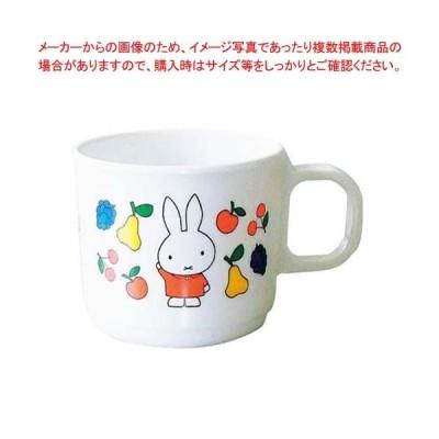 メラミン 子供食器 ミッフィーフルーツシリーズ マグカップ M-1301FR【 和・洋・中 食器 】