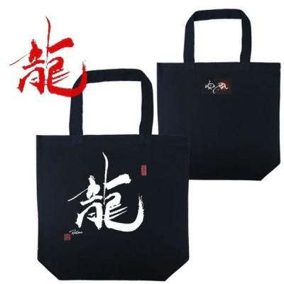 漢字 トートバッグ 龍 ブラック 和柄トートバッグ